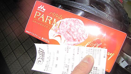 2011_0611_021003AA.jpg